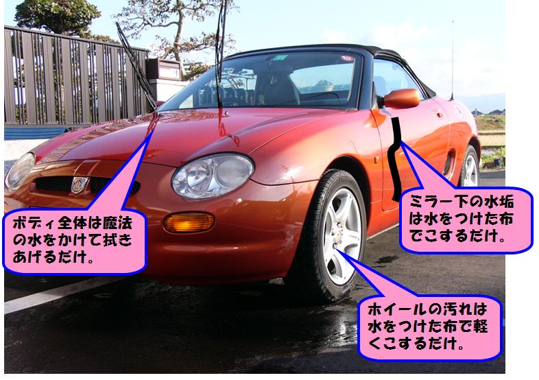 🐲近く の 手洗い 洗車 場